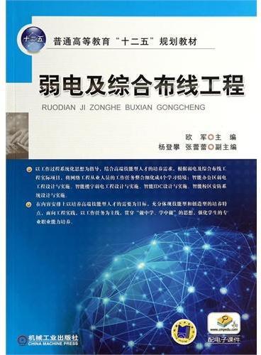 """弱电及综合布线工程(普通高等教育""""十二五""""规划教材)"""