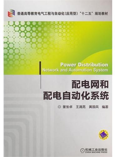 """配电网和配电自动化系统(普通高等教育电气工程与自动化""""十二五""""规划教材)"""