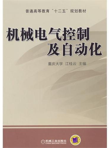 """机械电气控制及自动化(普通高等教育""""十二五""""规划教材)"""