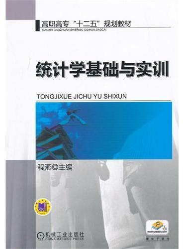 """统计学基础与实训(高职高专""""十二五""""规划教材)"""