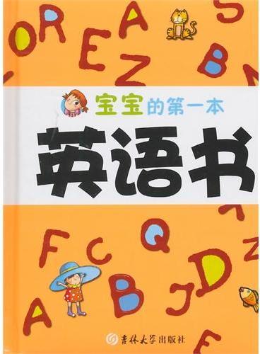 宝宝的第一本英语书