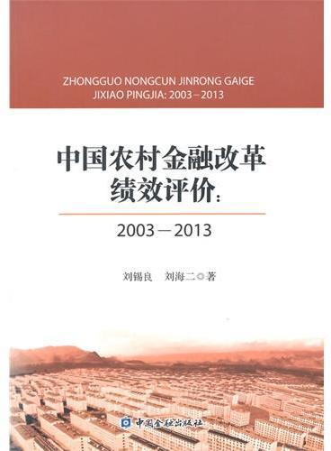中国农村金融改革绩效评价:2003-2013