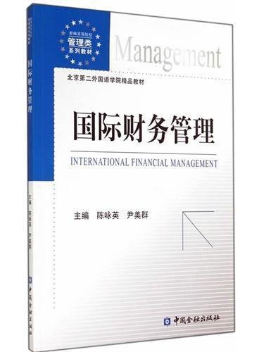 国际财务管理