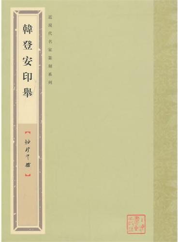 袖珍印馆·近现代名家篆刻系列:韩登安印举