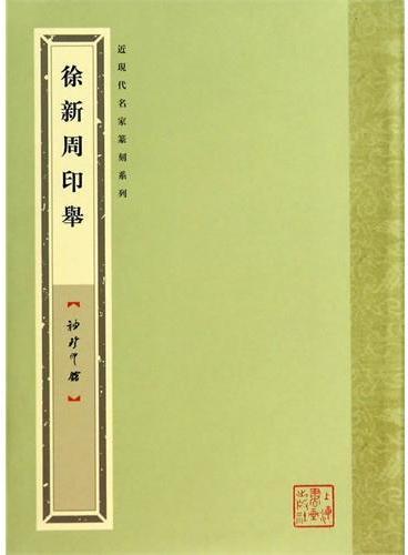 袖珍印馆·近现代名家篆刻系列:徐新周印举