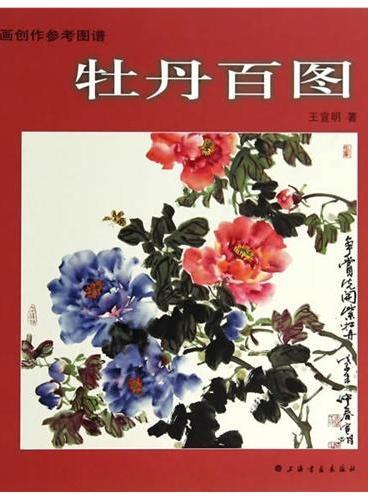 中国画创作参考图谱·牡丹百图