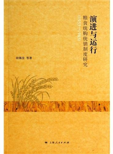 演进与运行:粮食统购统销制度研究(1953-1985)