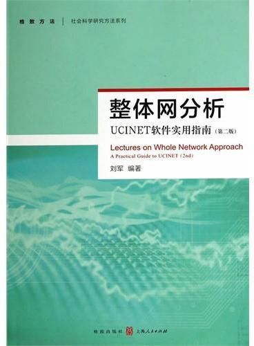 整体网分析:UCINET软件实用指南(第二版)