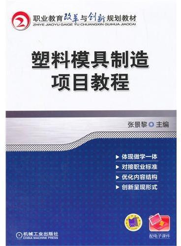 塑料模具制造项目教程(职业教育改革与创新规划教材)
