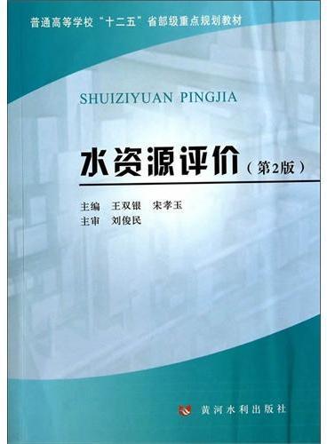 """水资源评价(第2版)(普通高等学校""""十二五""""省部级重点规划教材)"""