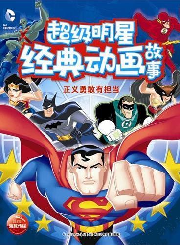 超级明星经典动画故事:正义勇敢有担当
