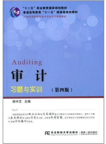 21世纪高职高专会计专业主干课程教材·审计习题与实训(第四版)