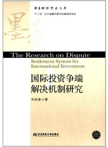 墨香财经学术文库·国际投资争端解决机制研究