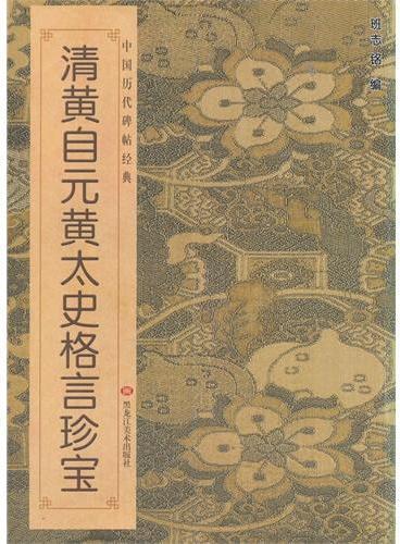 中国历代碑帖经典-清黄自元黄太史格言珍宝