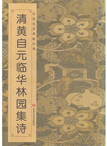 中国历代碑帖经典-清黄自元临华林园诗集