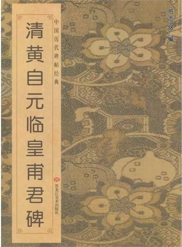 中国历代碑帖经典-清黄自元临皇甫君碑