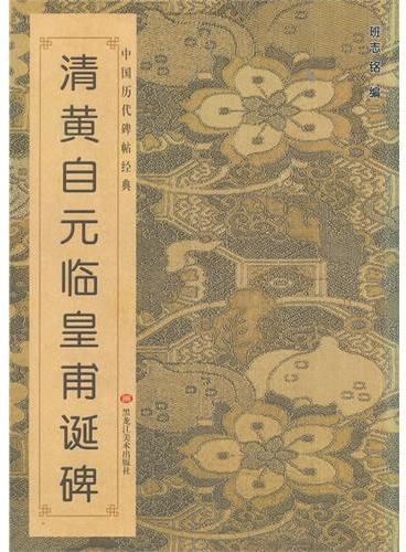 中国历代碑帖经典-清黄自元临黄甫诞碑