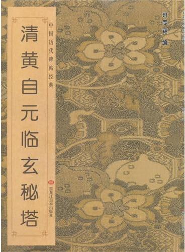 中国历代碑帖经典-清黄自元临玄秘塔
