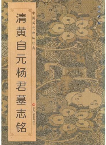 中国历代碑帖经典-清黄自元杨君墓志铭