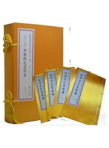 增补四库未收方术汇刊(第一辑)第09函:《新增阳宅爱众篇》