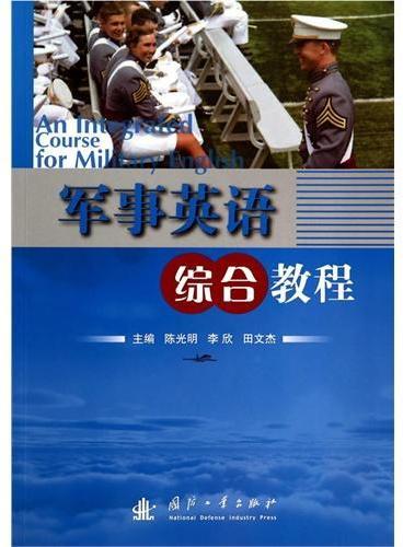 军事英语综合教程