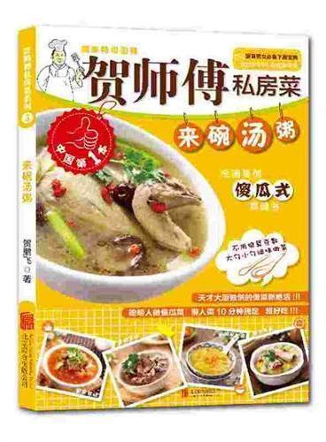贺师傅私房菜系列-来碗汤粥