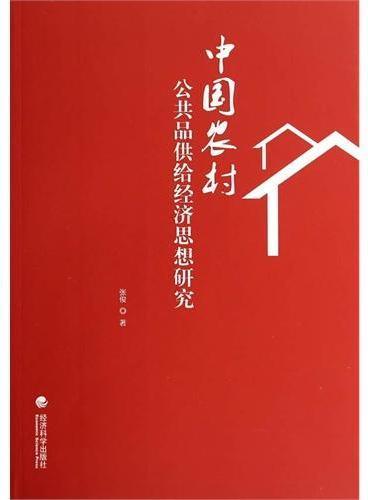 中国农村公共品供给经济思想研究