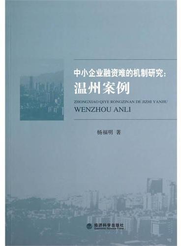 中小企业融资难的机制研究:温州案例
