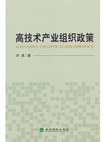 高技术产业组织政策