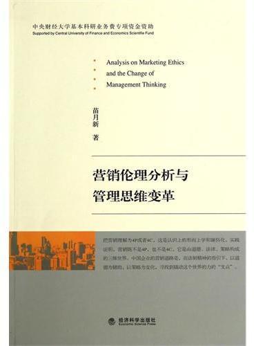 营销伦理分析与管理思维变革