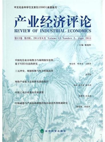 产业经济评论  第13卷 第2辑