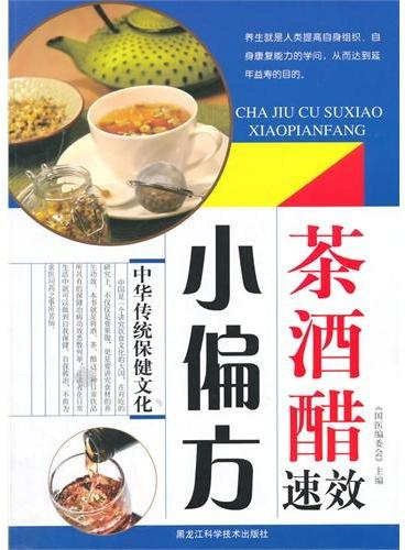 茶·酒·醋速效小偏方