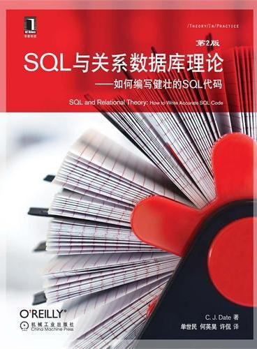 SQL与关系数据库理论·如何编写健壮的SQL代码(原书第2版,关系数据库领域的经典之作,关系数据领域泰斗级人物40年经验的结晶)