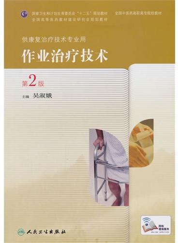 作业治疗技术(第2版/高职中医康复)