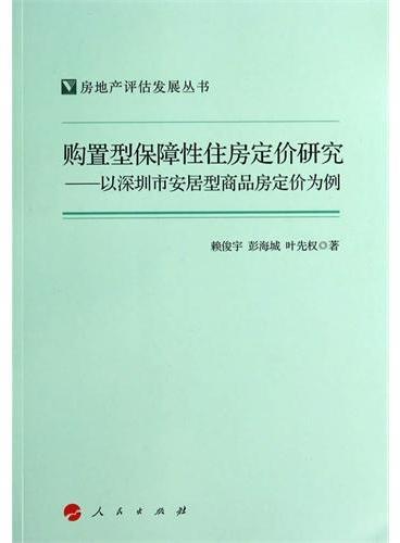 购置型保障性住房定价研究——以深圳市安居型商品房定价为例(房地产评估发展丛书)
