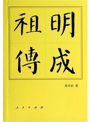 明成祖传(修订本)(平)—历代帝王传记