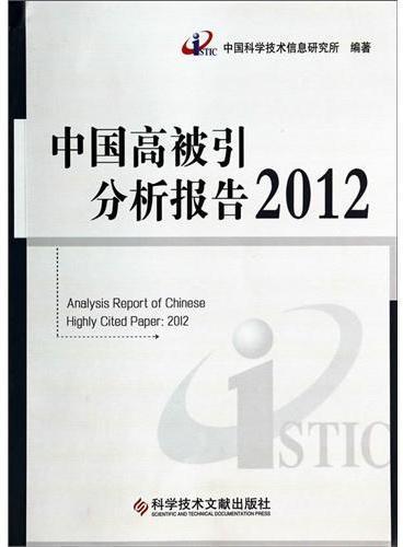 中国高被引分析报告:2012