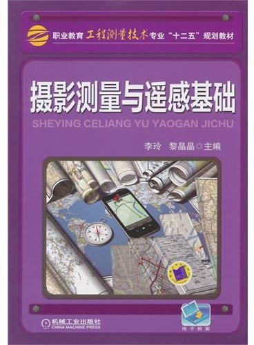"""摄影测量与遥感基础(职业教育工程测量技术专业""""十二五""""规划教材)"""