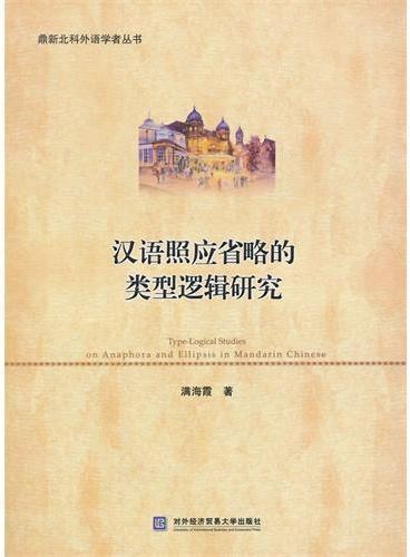 汉语照应省略的类型逻辑研究