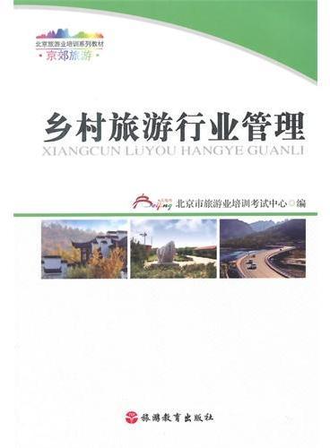 乡村旅游行业管理