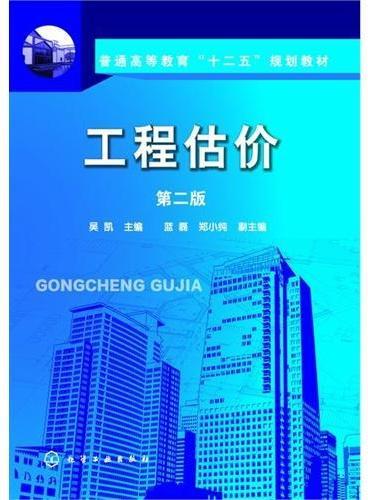 工程估价(第二版)(吴凯)