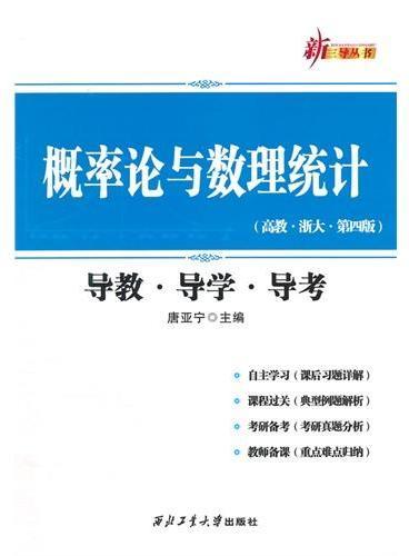 概率论与数理统计 导教·导学·导考 (高教·浙大·第四版)