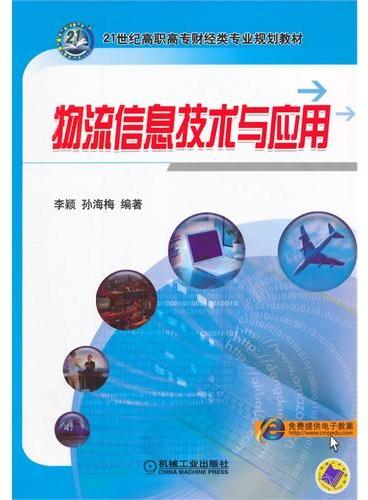 物流信息技术与应用(21世纪高职高专财经类专业规划教材)