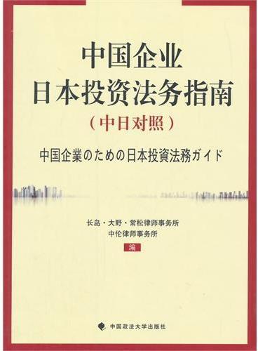 中国企业日本投资法务指南(中日对照)
