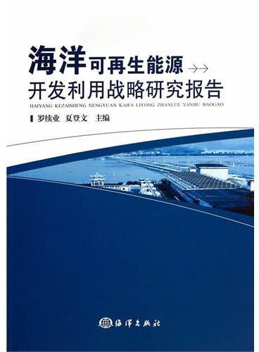 海洋可再生能源开发利用战略研究报告