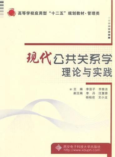 现代公共关系学理论与实务
