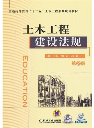 """土木工程建设法规(第2版,普通高等教育""""十二五""""土木工程系列规划教材)"""