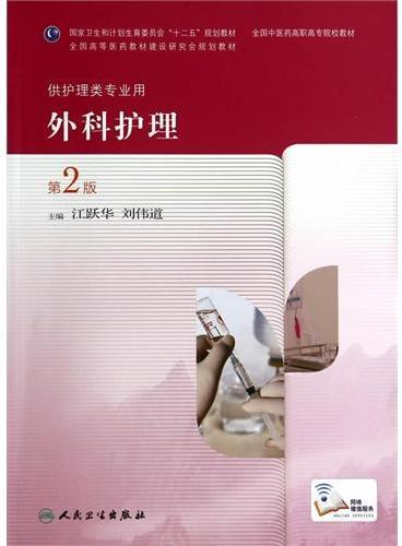 外科护理(第2版/高职中医护理)