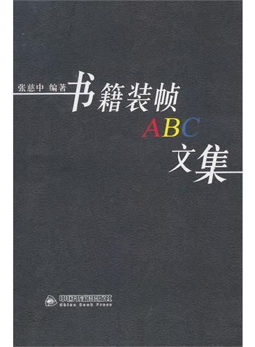 书籍装帧ABC文集