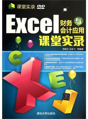 Excel 财务与会计应用 课堂实录(配光盘)(课堂实录)